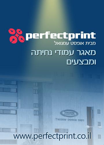 דפוס עמנואל - עיצוב והדפסה אונליין